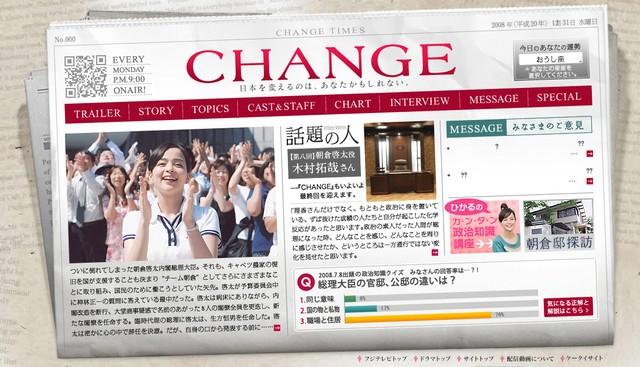 change_home