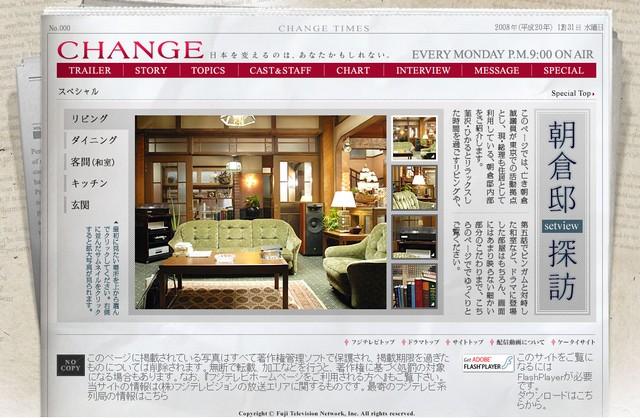 change_house