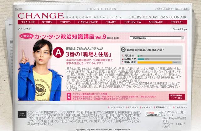 change_qa